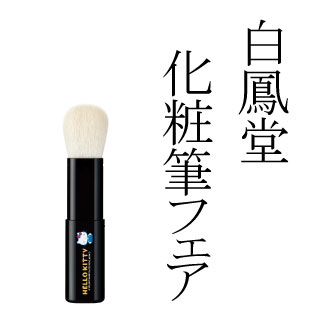 白鳳堂 化粧筆フェア