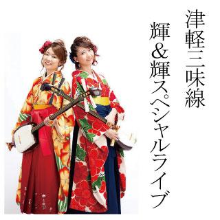 津軽三味線 輝&輝 スペシャルライブ