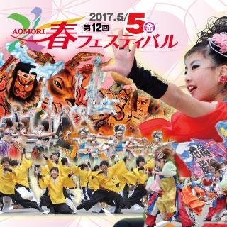 第12回 AOMORI春フェスティバル レシートウォークラリー
