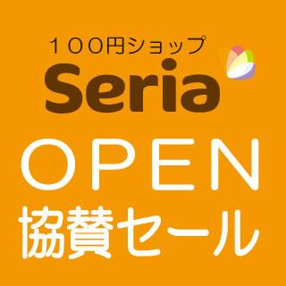 「セリア」オープン 協賛セール