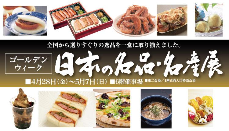ゴールデンウィーク 日本の名品名産展
