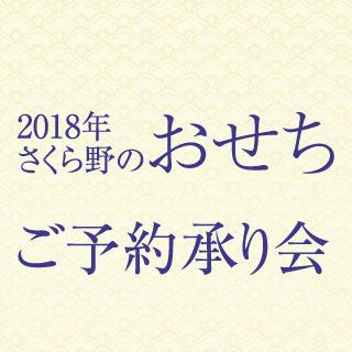 2018 さくら野おせちご予約承り会