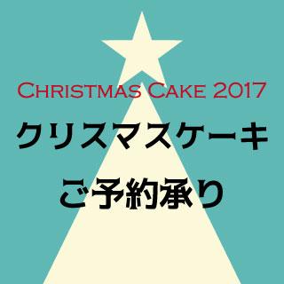 2017 クリスマスケーキご予約承り