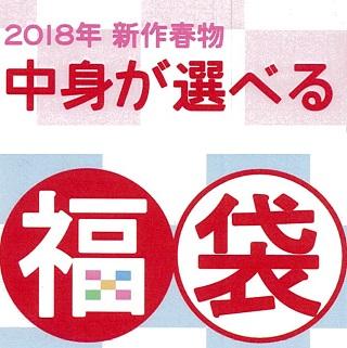 【KIMURATAN】2018年新作春物 中身が選べる福袋