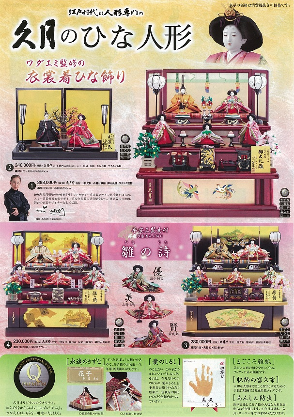 久月 特選ひな人形 販売会