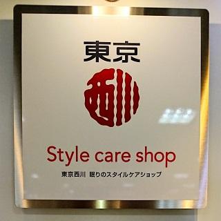 2F 東京西川「眠りのスタイルケアショップ」売り場移設のお知らせ