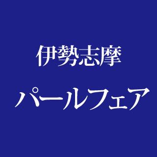 伊勢志摩パールフェア