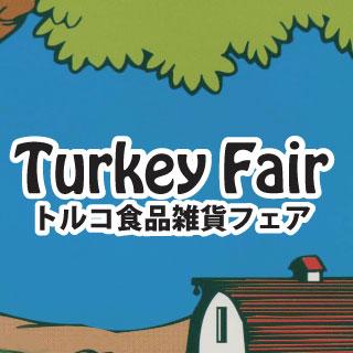 トルコ食品雑貨フェア