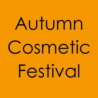 秋の コスメティック フェスティバル