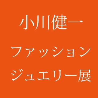 クリスマスプレゼント 小川健一ファッションジュエリー展