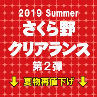 2019 SUMMER クリアランス 第2弾