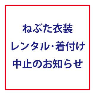 ねぶた衣装レンタル・着付け中止のお知らせ。