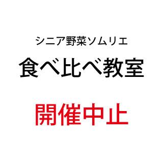 4月シニア野菜ソムリエ食べ比べ教室開催中止のお知らせ