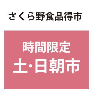 食品土・日朝市 時間延長のお知らせ
