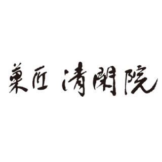 【菓匠 清閑院】2020年春<br>商品のご案内