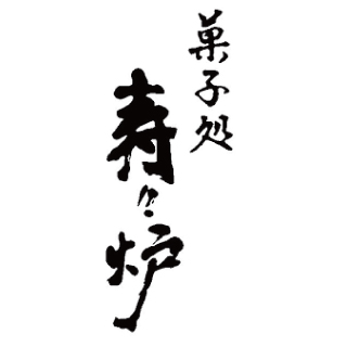 【菓子処 寿々炉】<br>4月の生菓子