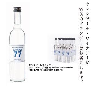 【サンクゼールブランデー】アルコール77