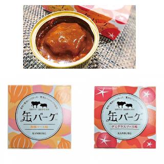 【サカタフーズ】缶バーグ