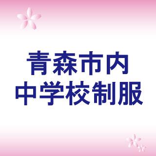 青森市内中学校制服承り会