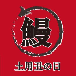 7/28土用丑の日<br>うなぎご予約承り中