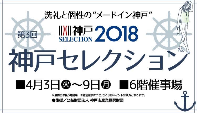 神戸セレクション2018