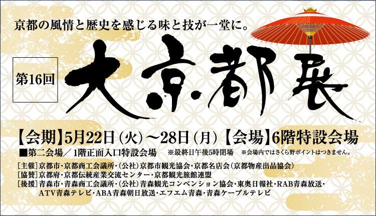 第16回 大京都展