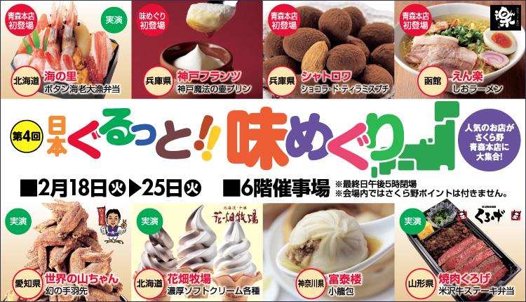 第4回日本ぐるっと味めぐり