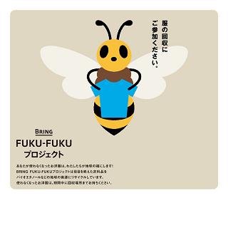 FUKUFUKU下取りキャンペーン