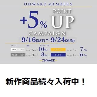 オンワードメンバーズ+5%ポイントアップキャンペーン