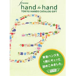 東急ハンズカタログギフト「from hand to hand」