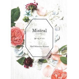 選べるカタログギフト「ミストラル」「沙羅+Foods」「グルメ Gourmet」