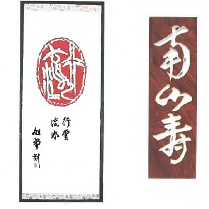 小野澤旭堂 篆刻・刻字展