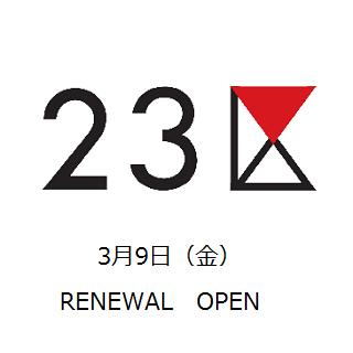 【RENEWAL OPEN】23区