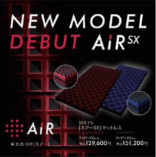 <東京西川>エアーSX 限定先行販売