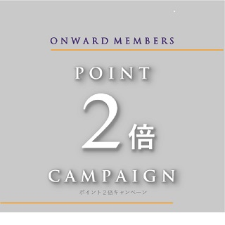 【プレミアムフライデー】オンワードメンバーズ  ポイント2倍キャンペーン