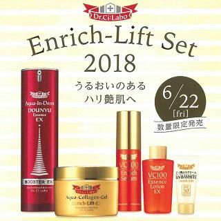 【限定商品】ドクターシーラボ エンリッチリフトセット