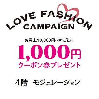 ラブ ファッション キャンペーン