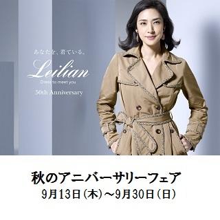 <レリアン>秋のアニバーサリーフェア