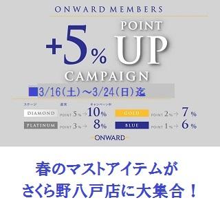オンワードメンバーズポイント5%UPキャンペーン