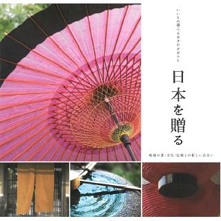 いいもの選べるカタログギフト「日本を贈る」