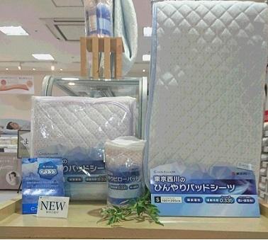 【東京西川】猛暑対策に今話題のクール敷きパッド