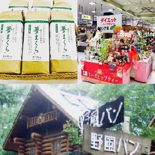 食品特別出店販売会のお知らせ