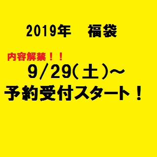 【2019福袋】内容解禁!!
