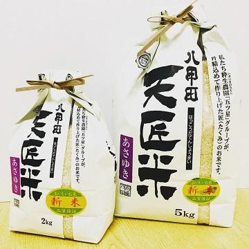 青森県産新米あさゆき販売開始