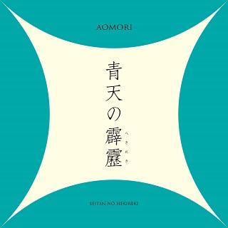 新米【青天の霹靂】10月6日より販売開始