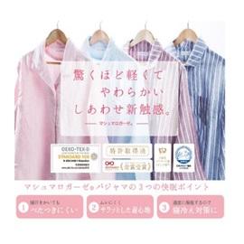 【内野タオル】マシュマロガーゼウエアフェア