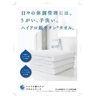 【小原タオル】ハイドロ銀チタンフェア