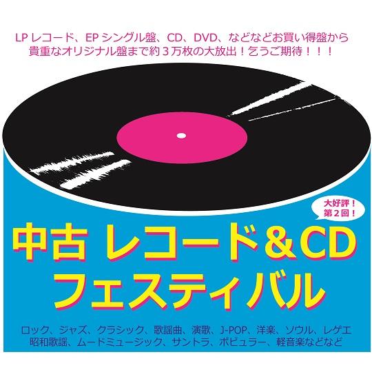 中古レコード&CDフェスティバル