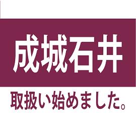 成城石井 お取扱い開始のお知らせ