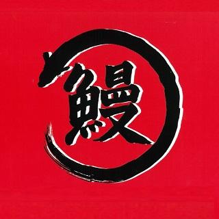 土用の丑の日<7月25日(火)>